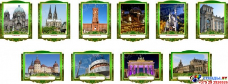 Комплект фигурных стендов Достопримечательности Германии для кабинета немецкого языка в золотисто-зелёных  тонах 270*350 мм, 350*270 мм