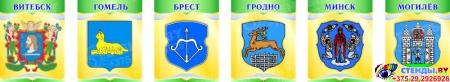 Комплект Гербов областных городов Республики Беларусь 430*550 мм