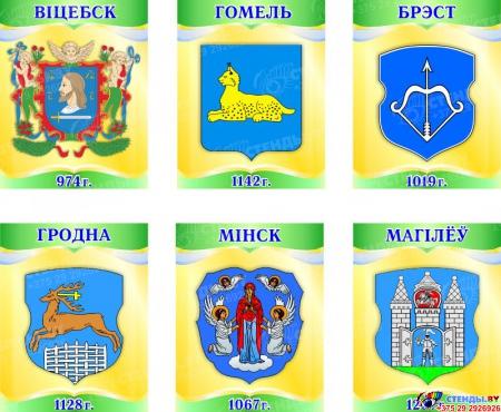 Комплект Гербов областных городов Республики Беларусь с датами основания 430*550 мм