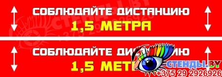 Комплект наклеек Соблюдайте дистанцию 1,5 метра 300*50 мм
