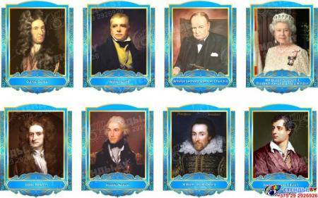 Комплект портретов портретов Знаменитые Британцы в голубых тонах 260*350 мм