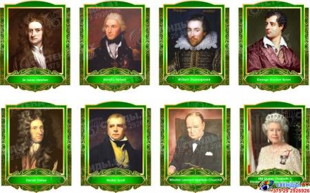 Комплект портретов  Знаменитые Британцы для кабинета английского языка в золотисто-зеленых 260*350 мм