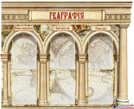 Стендовая композиция Храм в кабинет истории и географии 1150*3010мм Изображение #1