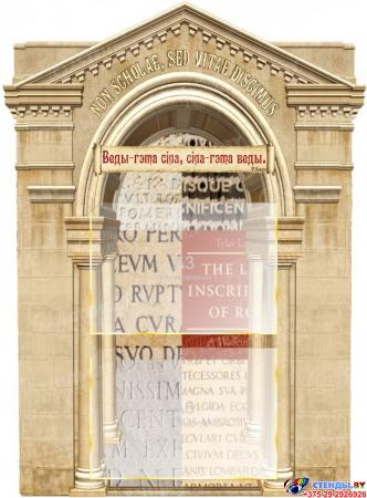 Стендовая композиция Храм в кабинет истории и географии 1150*3010мм Изображение #3
