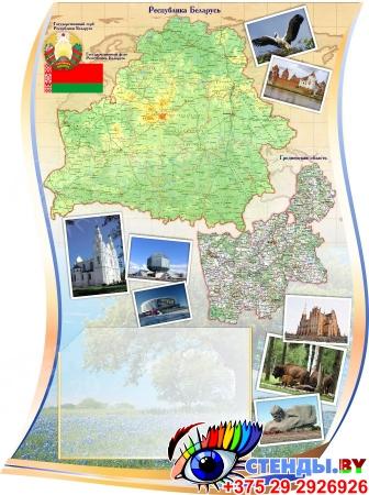 Комплект стендов для кабинета географии Падарожжа Вакол Свету на белорусском языке Изображение #1