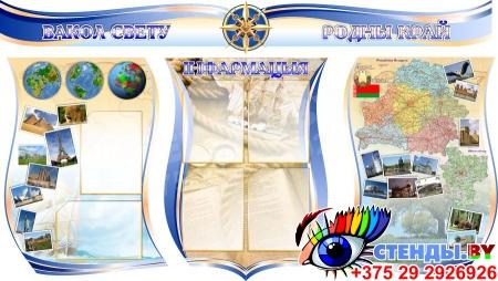 Комплект стендов для кабинета географии Падарожжа Вакол Свету на белорусском языке