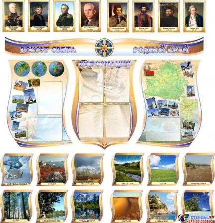 Комплект стендов для кабинета географии Путешествие Вокруг Света в бежево-коричневых тонах
