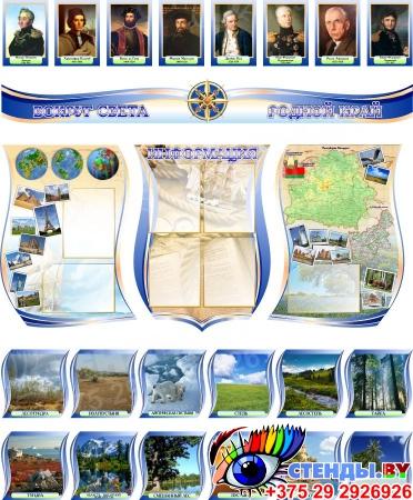 Комплект стендов для кабинета географии Путешествие Вокруг Света
