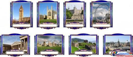 Комплект стендов Достопримечательности Великобритании для кабинета английского языка в золотисто-синих тонах  265*350 мм, 280*350 мм
