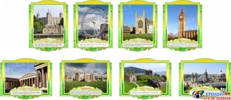 Комплект стендов Достопримечательности Великобритании для кабинета английского языка в золотисто-зелёных тонах 265*350 мм, 280*350 мм