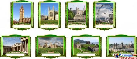 Комплект стендов Достопримечательности Великобритании для кабинета английского языка в тёмно-зелёных тонах 265*350 мм, 280*350 мм