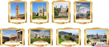 Комплект стендов Достопримечательности Великобритании для кабинета английского языка в золотистых тонах 265*350 мм,  280*350 мм