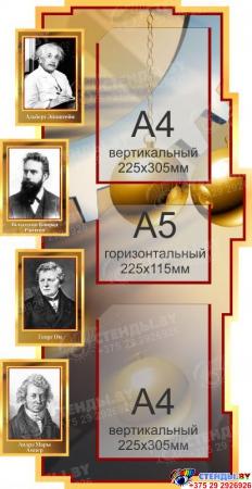 Стенд в кабинет Физики Фiзiка вакол нас на белоруском языке 1800*995мм Изображение #1