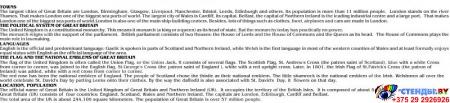 Стенд UNITED KINGDOM на английском языке в золотистых тонах  1000*1250 мм Изображение #3