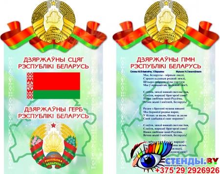 Комплект стендов Герб, Гимн, Флаг Республики Беларусь  500*305мм