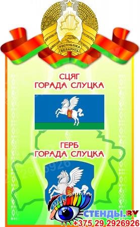 Комплект стендов Герб, Гимн, Флаг Республики Беларусь 500*305мм Изображение #1