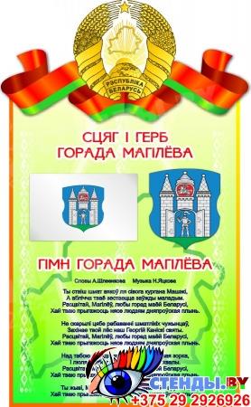 Комплект стендов Герб, Гимн, Флаг Республики Беларусь 500*305мм Изображение #2