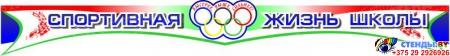 Стенд-композиция Спортивная жизнь школы в голубых тонах 1850*1000мм Изображение #1