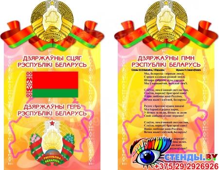 Комплект стендов Герб, Гимн, Флаг Республики Беларусь фигурный желто-сиреневый  500*305мм