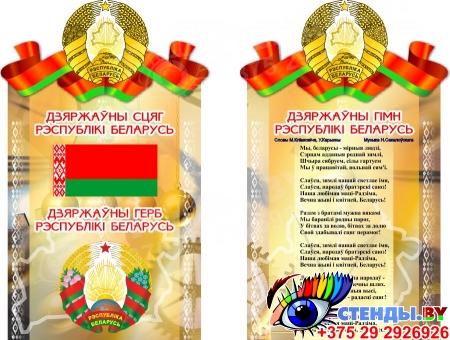 Комплект стендов Герб, Гимн, Флаг Республики Беларусь  в цветах стенда по физике 500*305мм