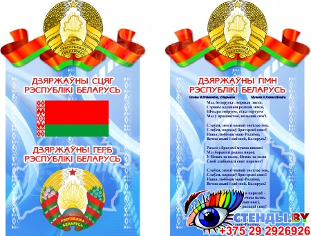Комплект стендов Герб, Гимн, Флаг Республики Беларусь в сине-голубых тонах 500*305мм