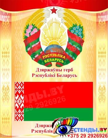 Комплект стендов Герб, Гимн, Флаг Республики Беларусь в золотистой гамме 550*430мм Изображение #1