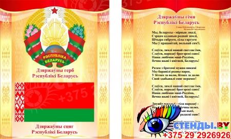 Комплект стендов Герб, Гимн, Флаг Республики Беларусь в золотистой гамме 550*430мм