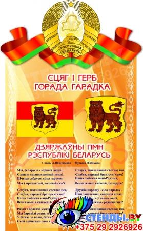 Комплект стендов Герб, Гимн, Флаг Республики Беларусь золотисто-оранжевый 500*305мм Изображение #1