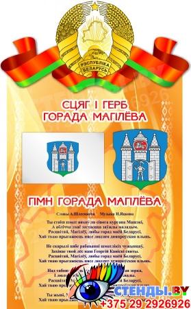 Комплект стендов Герб, Гимн, Флаг Республики Беларусь золотисто-оранжевый 500*305мм Изображение #2