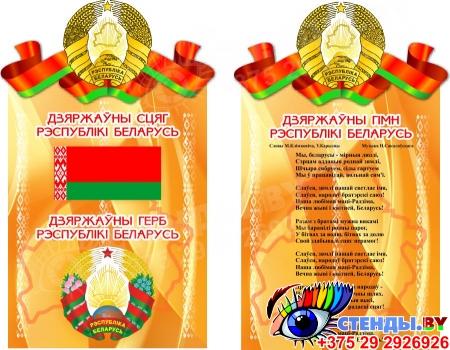 Комплект стендов Герб, Гимн, Флаг Республики Беларусь золотисто-оранжевый 500*305мм