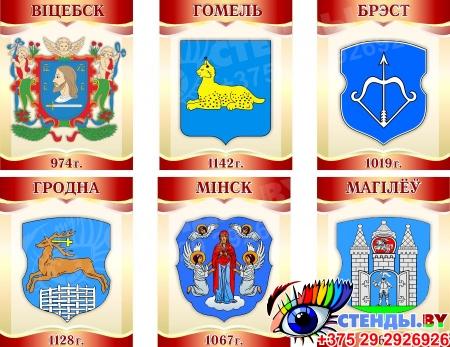 Комплект стендов Гербы городов РБ с годом основания на белорусском языке в золотисто-бордовых тонах 430*550 мм