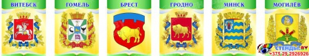 Комплект стендов Гербы областей Республики Беларусь в светло-зеленых тонах 460*550мм