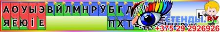 Комплект стендов Гласные и согласные со звоночками и наушниками на русском и белорусском языке в радужных тонах Изображение #2
