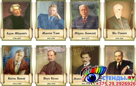 Комплект стендов портретов Белорусских писателей для кабинета белорусской литературы 370x300мм
