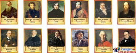 Комплект стендов портретов Литературных классиков  12 шт. 220*300 мм