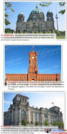 Стенд  Deutschland  для кабинета немецкого языка в желтых тонах 700*850 мм Изображение #3