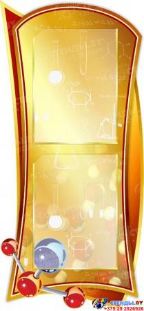 Стенд  композиция Уголок химика для кабинета химии в золотисто-коричневых тонах  1810*880мм Изображение #1