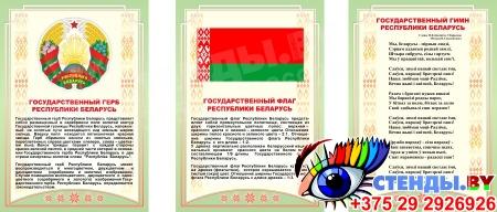 Комплект стендов Триптих Герб, Флаг, Гимн Республики Беларусь в золотисто-оливковых тонах 400*570мм