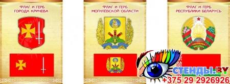 Комплект стендов Триптих Герб, Флаг Республики Беларусь и вашего города и области 300*400мм