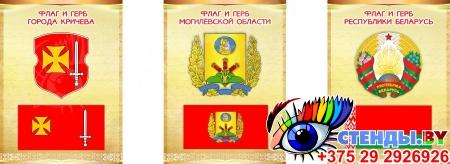 Комплект стендов Триптих Герб, Флаг Республики Беларусь и вашего города и области 300*400мм Изображение #2