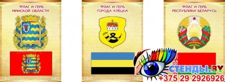 Комплект стендов Триптих Герб, Флаг Республики Беларусь и вашего города и области 300*400мм Изображение #7