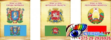 Комплект стендов Триптих Герб, Флаг Республики Беларусь и вашего города и области 300*400мм Изображение #9
