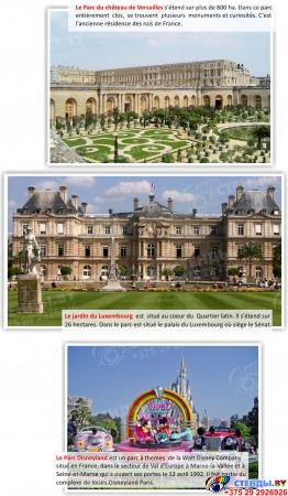 Стенд FRANCE в кабинет французского языка 600*750 мм в золотисто-голубых тонах Изображение #1