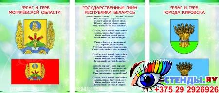 Комплект стендов Триптих Герб, Флаг Республики Беларусь и вашего города и области в светло-зеленых тонах 300*400мм Изображение #1