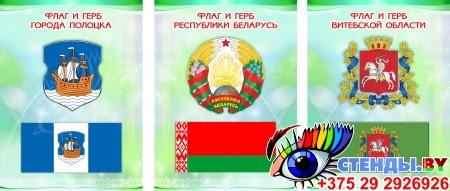Комплект стендов Триптих Герб, Флаг Республики Беларусь и вашего города и области в светло-зеленых тонах 300*400мм Изображение #2