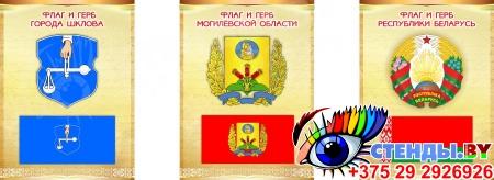 Комплект стендов Триптих Герб, Флаг Республики Беларусь  вашего города и области 300*400мм Изображение #1