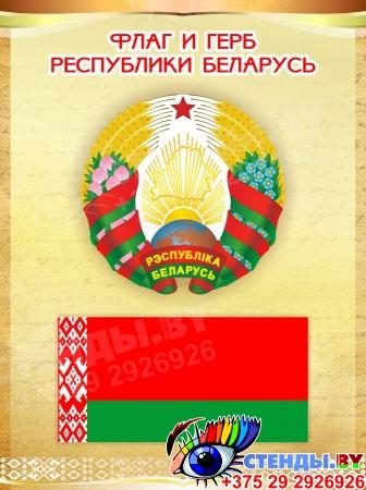 Комплект стендов Триптих Герб, Флаг Республики Беларусь  вашего города и области 300*400мм Изображение #2