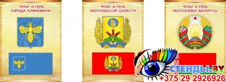 Комплект стендов Триптих Герб, Флаг Республики Беларусь  вашего города и области 300*400мм