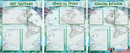 Комплект стендов в кабинет Географиии. Класны вугалок Сёння на уроку Свет геаграфii на белорусском языке 1555*650мм