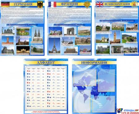 Комплект стендов в кабинет иностранного языка Английский, Немецкий, Французский,США 600*750 мм